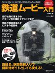 鉄道ムービー入門-電子書籍