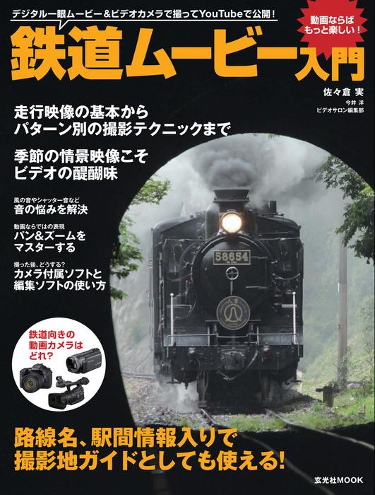 鉄道ムービー入門拡大写真