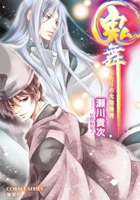 鬼舞 ふたりの大陰陽師-電子書籍