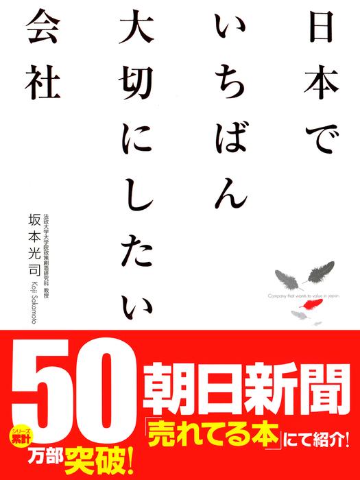 日本でいちばん大切にしたい会社拡大写真