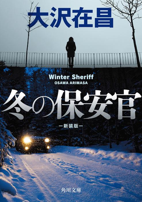 冬の保安官 新装版拡大写真