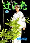 辻占売 5巻-電子書籍