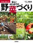 プロに教わる 安心! はじめての野菜づくり-電子書籍