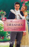 公爵夫人の恋人-電子書籍