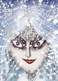 怖くて残酷な日本の童話 第1巻