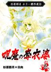 杉原那月ホラー傑作選8 呪魔の奪衣婆(3)-電子書籍