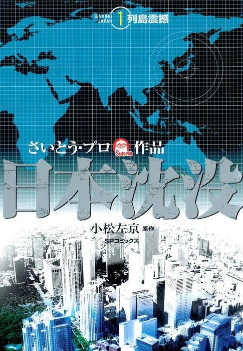 Japan sinks Vol.1拡大写真