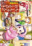 ちぃちゃんのおしながき 繁盛記 (8)-電子書籍