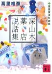 深山木薬店説話集<薬屋探偵妖綺談>-電子書籍