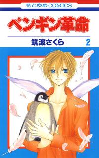 ペンギン革命 2巻-電子書籍