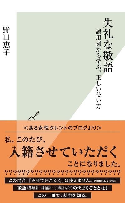失礼な敬語~誤用例から学ぶ、正しい使い方~-電子書籍