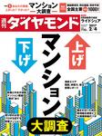 週刊ダイヤモンド 17年2月4日号-電子書籍