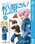 ケッパレ松原さん! 2-電子書籍