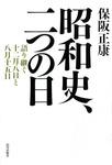 昭和史、二つの日-電子書籍
