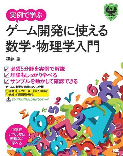 実例で学ぶゲーム開発に使える数学・物理学入門-電子書籍