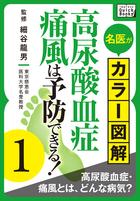 名医がカラー図解! 高尿酸血症・痛風は予防できる!(impress QuickBooks)