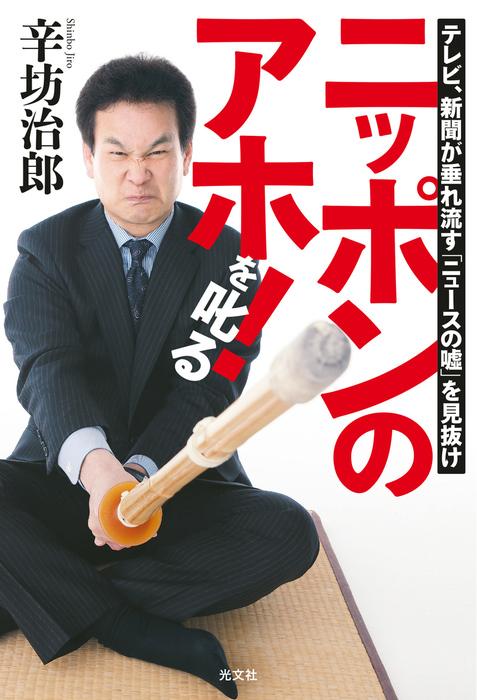 ニッポンのアホ!を叱る~テレビ、新聞が垂れ流す「ニュースの嘘」を見抜け~拡大写真