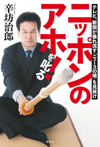 ニッポンのアホ!を叱る~テレビ、新聞が垂れ流す「ニュースの嘘」を見抜け~-電子書籍