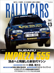 RALLY CARS Vol.13-電子書籍