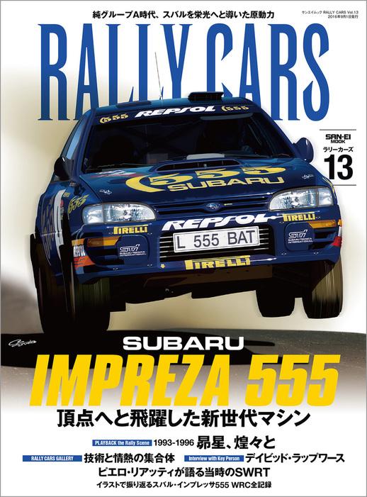 RALLY CARS Vol.13拡大写真