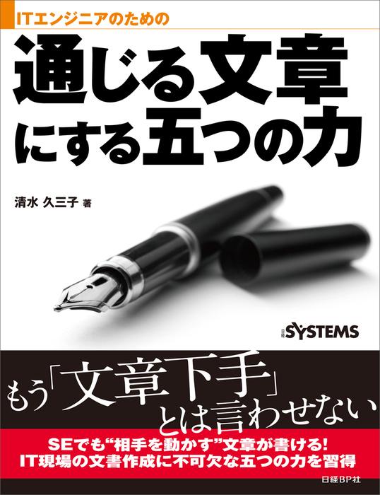 ITエンジニアのための通じる文章にする五つの力(日経BP Next ICT選書)-電子書籍-拡大画像