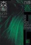 四季 春 Green Spring-電子書籍