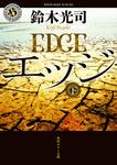 エッジ 下-電子書籍