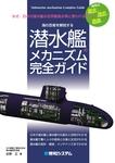 潜水艦のメカニズム完全ガイド-電子書籍