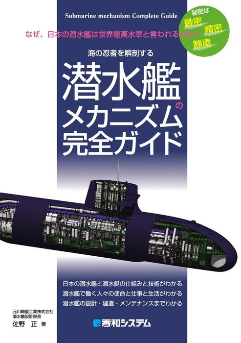 潜水艦のメカニズム完全ガイド拡大写真