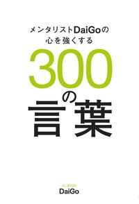 メンタリストDaiGoの心を強くする300の言葉-電子書籍
