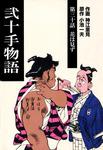 弐十手物語30  花は見ず-電子書籍