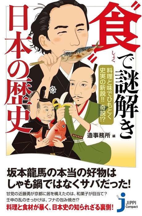 """料理と味でひもとく史実の新説!! 奇説!? """"""""食""""で謎解き 日本の歴史拡大写真"""