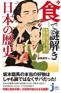 """料理と味でひもとく史実の新説!! 奇説!? """"""""食""""で謎解き 日本の歴史-電子書籍"""