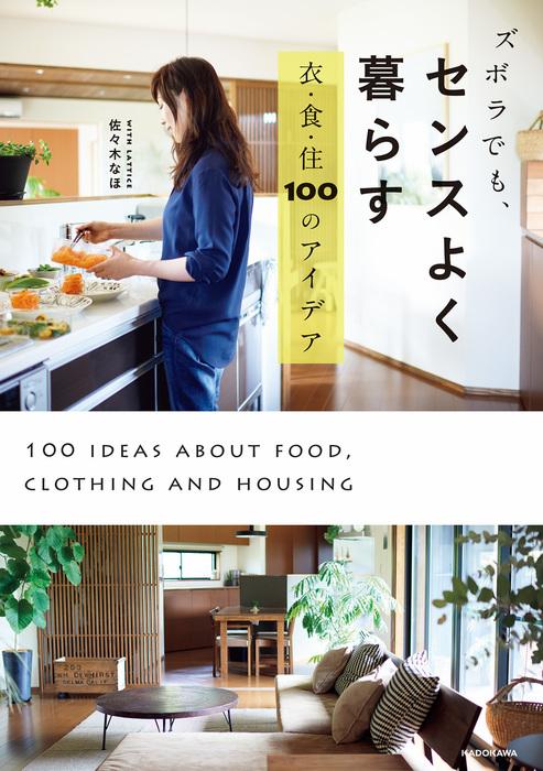 ズボラでも、センスよく暮らす 衣・食・住 100のアイデア拡大写真