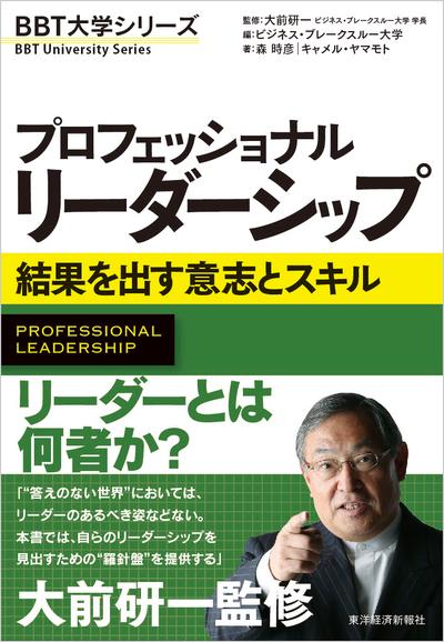 プロフェッショナル リーダーシップ―結果を出す意志とスキル-電子書籍