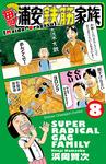 毎度!浦安鉄筋家族 8-電子書籍