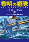 黎明の艦隊 コミック版(5)-電子書籍