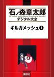 ギルガメッシュ(1)-電子書籍