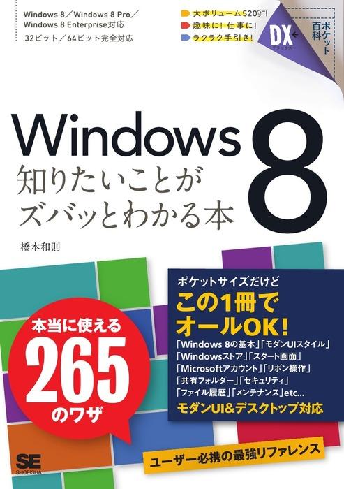 ポケット百科DX Windows 8 知りたいことがズバッとわかる本拡大写真