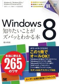 ポケット百科DX Windows 8 知りたいことがズバッとわかる本-電子書籍