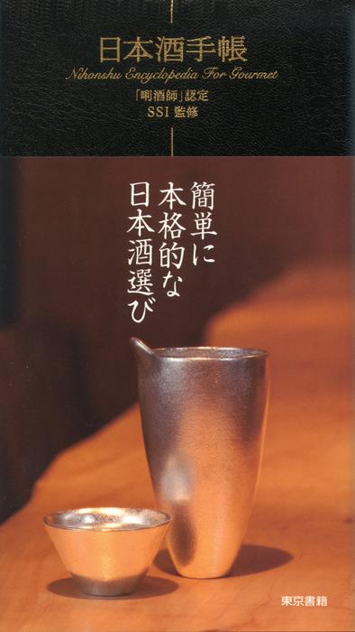 日本酒手帳拡大写真