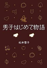 男子はじめて物語 筆お・ろ・し!の巻-電子書籍