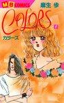 COLORS1-電子書籍