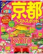 まっぷる 京都ベストスポット