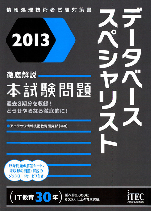 2013 徹底解説データベーススペシャリスト本試験問題-電子書籍-拡大画像