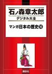 マンガ日本の歴史(16)-電子書籍