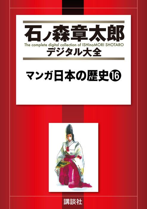 マンガ日本の歴史(16)拡大写真