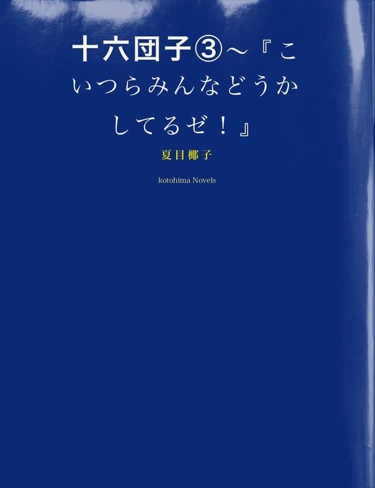 十六団子(3)~『こいつらみんなどうかしてるゼ!』拡大写真