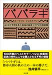 パパラギ はじめて文明を見た南海の酋長ツイアビの演説集-電子書籍