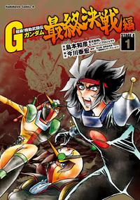 超級!機動武闘伝Gガンダム 最終決戦編(1)